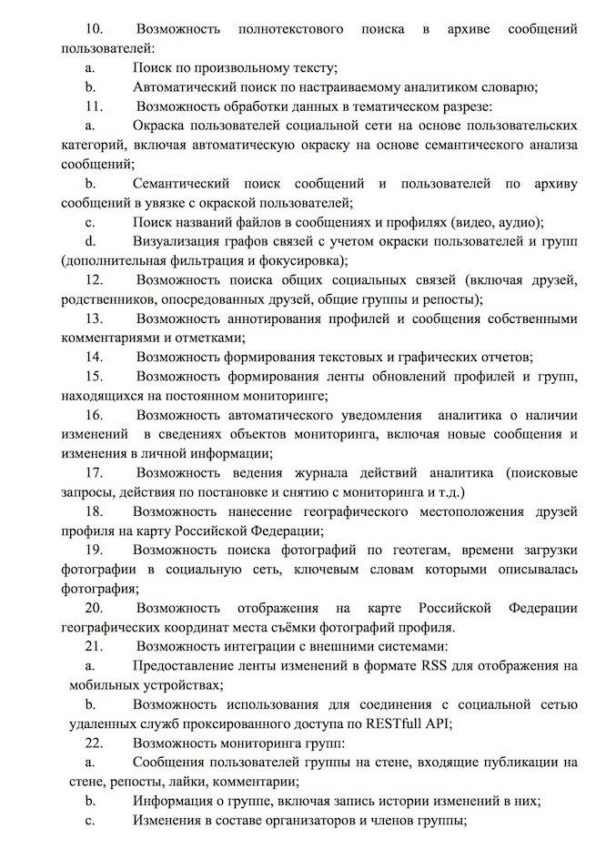 Полиция России закупает ПО для масштабной слежки за пользователями социальных сетей
