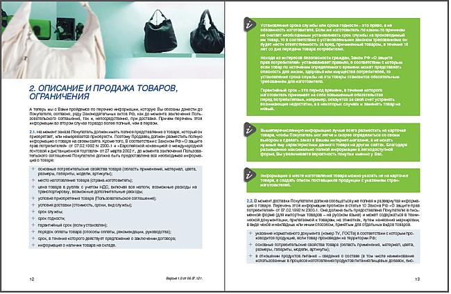 Руководство сертификации Надежной покупки