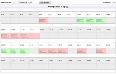 электронная очередь - скриншот 2