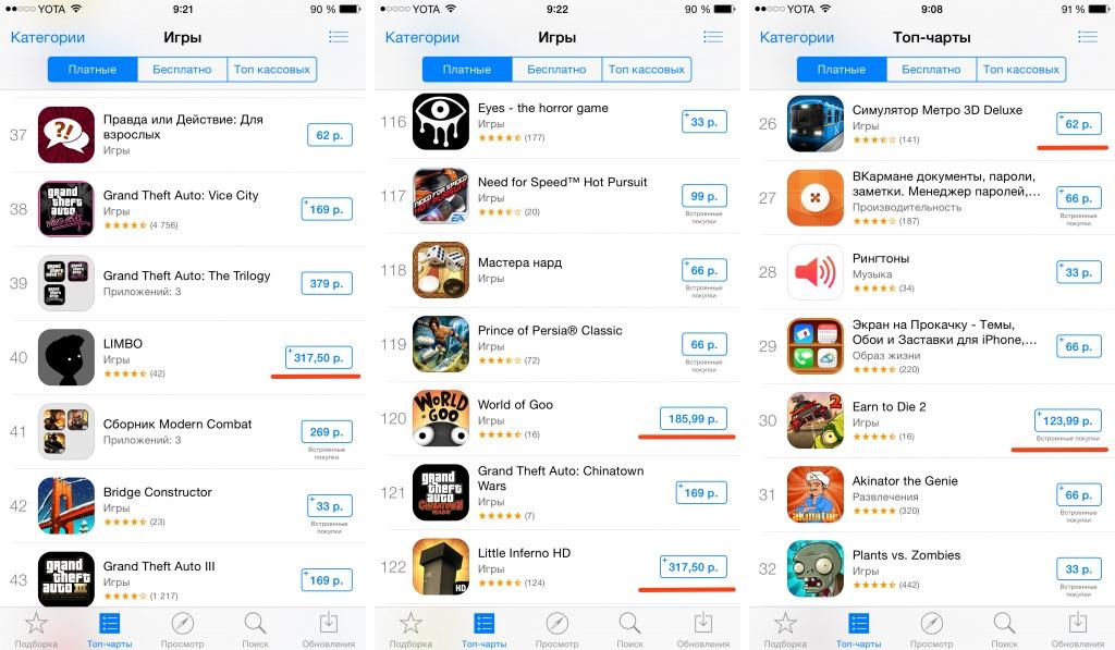 Как приложения в app store приложение