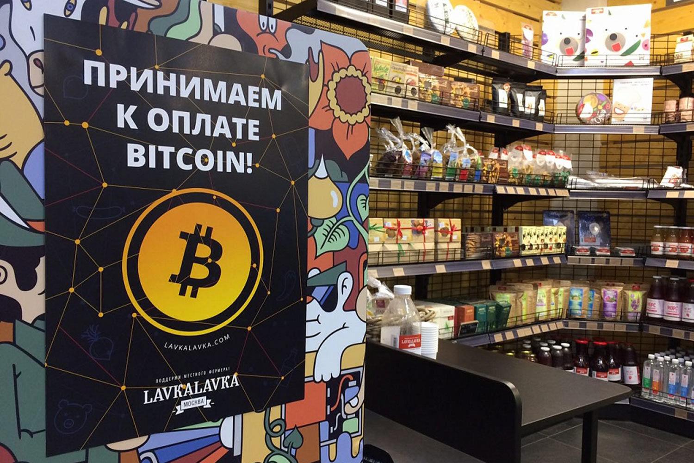 Прокуратура вынесла предупреждение фермерскому кооперативу LavkaLavka из-за приема биткоинов