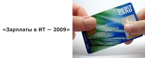 Опрос: Зарплаты в ИТ — 2009