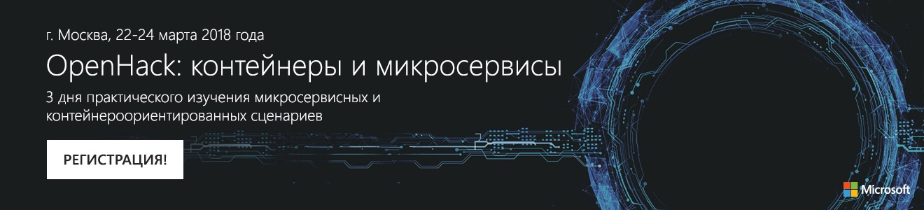 22-24 марта, Москва, OpenHack по контейнерам и микросервисам от Microsoft