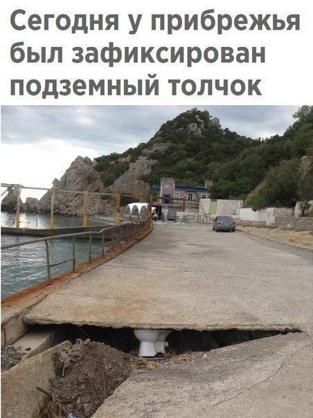 Сегодня у прибрежья был зафиксирован подземный толчок