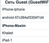 мой только айфон в гостевой
