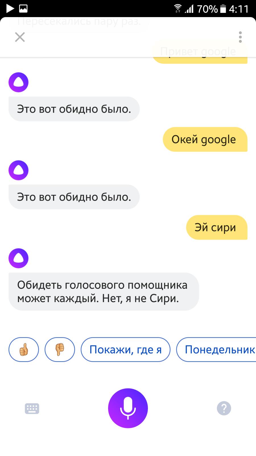 Как сделать чтобы компьютер разговаривал с тобой