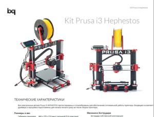 Prusa i3 Hephestos DIY набор от компании bq