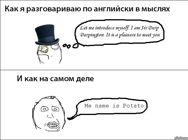 картинка как я разговариваю на английскому основном