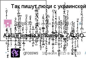 Много символов по вертикали, наезжающих на заголовки этого и следующего комментария