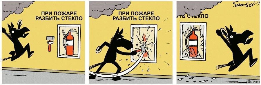 конь в задымлённом коридоре разбивает молотком закрывающее огнетушитель стекло с подписью при пожаре разбить стекло и бежит дальше
