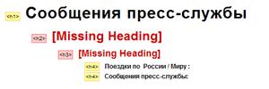 Нет структуры заголовков h1-h2... на сайте Путина