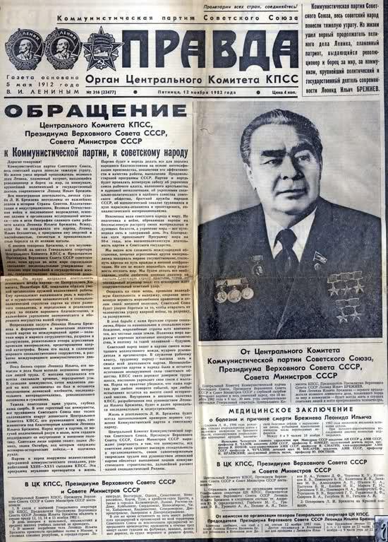 [сообщение в «Правде» о смерти Брежнева]
