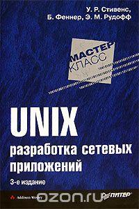 UNIX. Разработка сетевых приложений