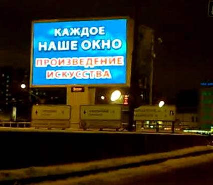 Порно на московском билборде