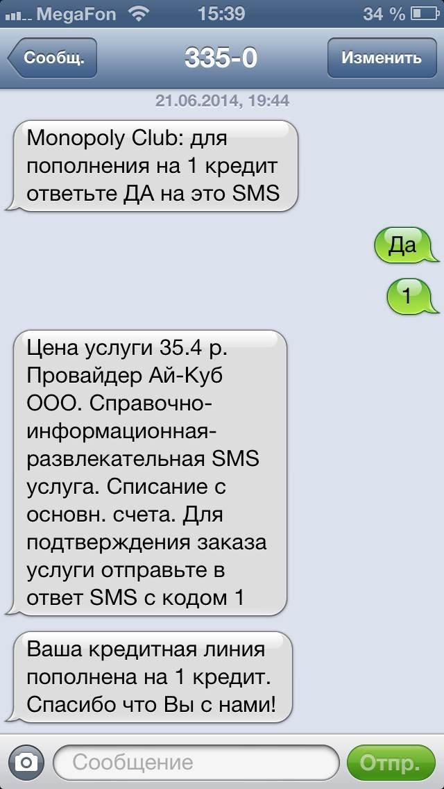 Как сделать запрет на телефон на платные сайты php mysql бесплатный хостинг русский