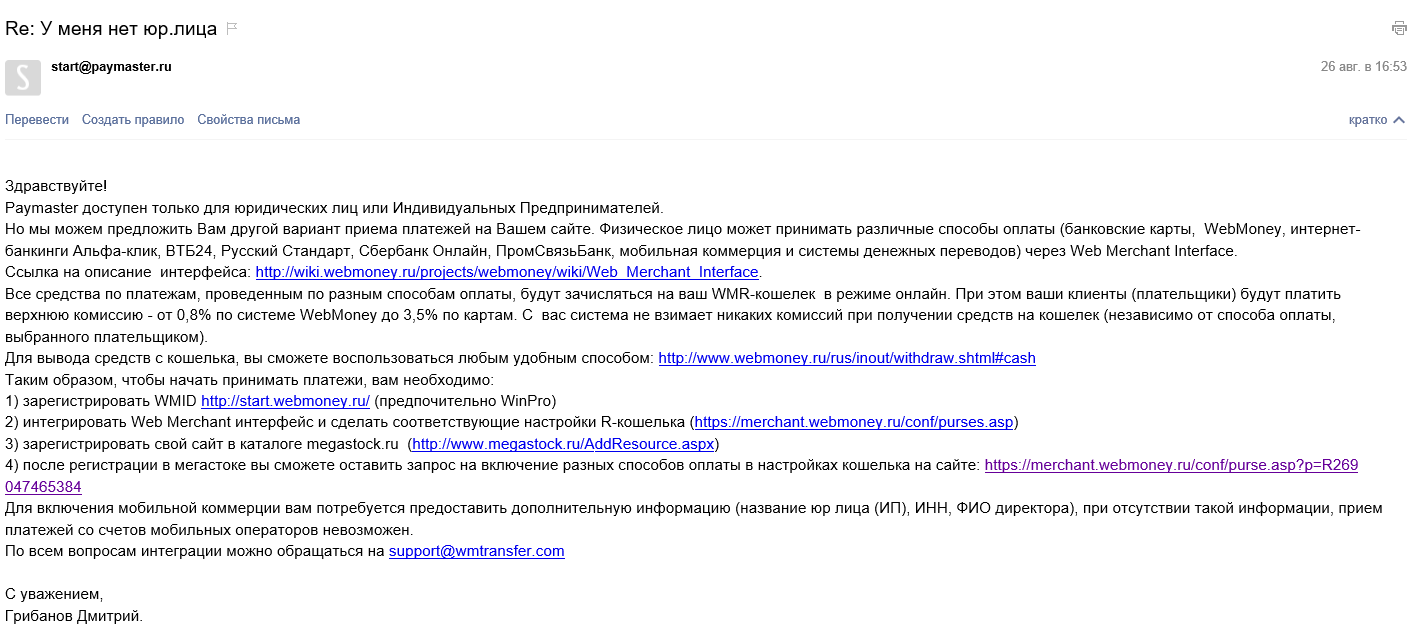 письмо от сервиса PayMaster