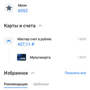 Screenshot-20201217-152853-ru-vtb24-mobilebanking-android