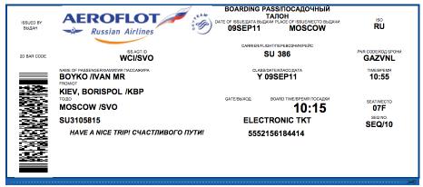 Билеть на самолет билеты в благовещенск цена самолет