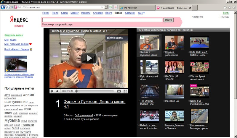 video.yandex.ru in IE9