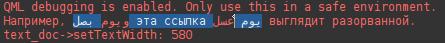 Скриншот выделения смешанного текста в отладочной консоли QtCreator