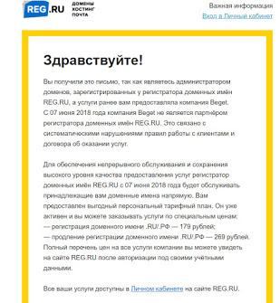 Регистратор REG.RU лишил партнёра доступа к 70 тысячам доменов и ... 777c608635d