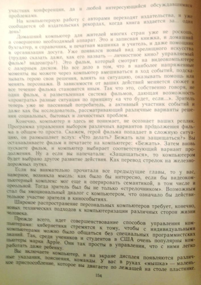 [Язык и компьютер, стр. 154]
