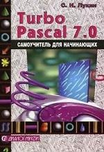 Лукин С.Н. Turbo Pascal 7. 0: самоучитель для начинающих