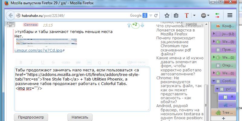 Интерфейс Firefox 29+ и его кастомизация / Хабр