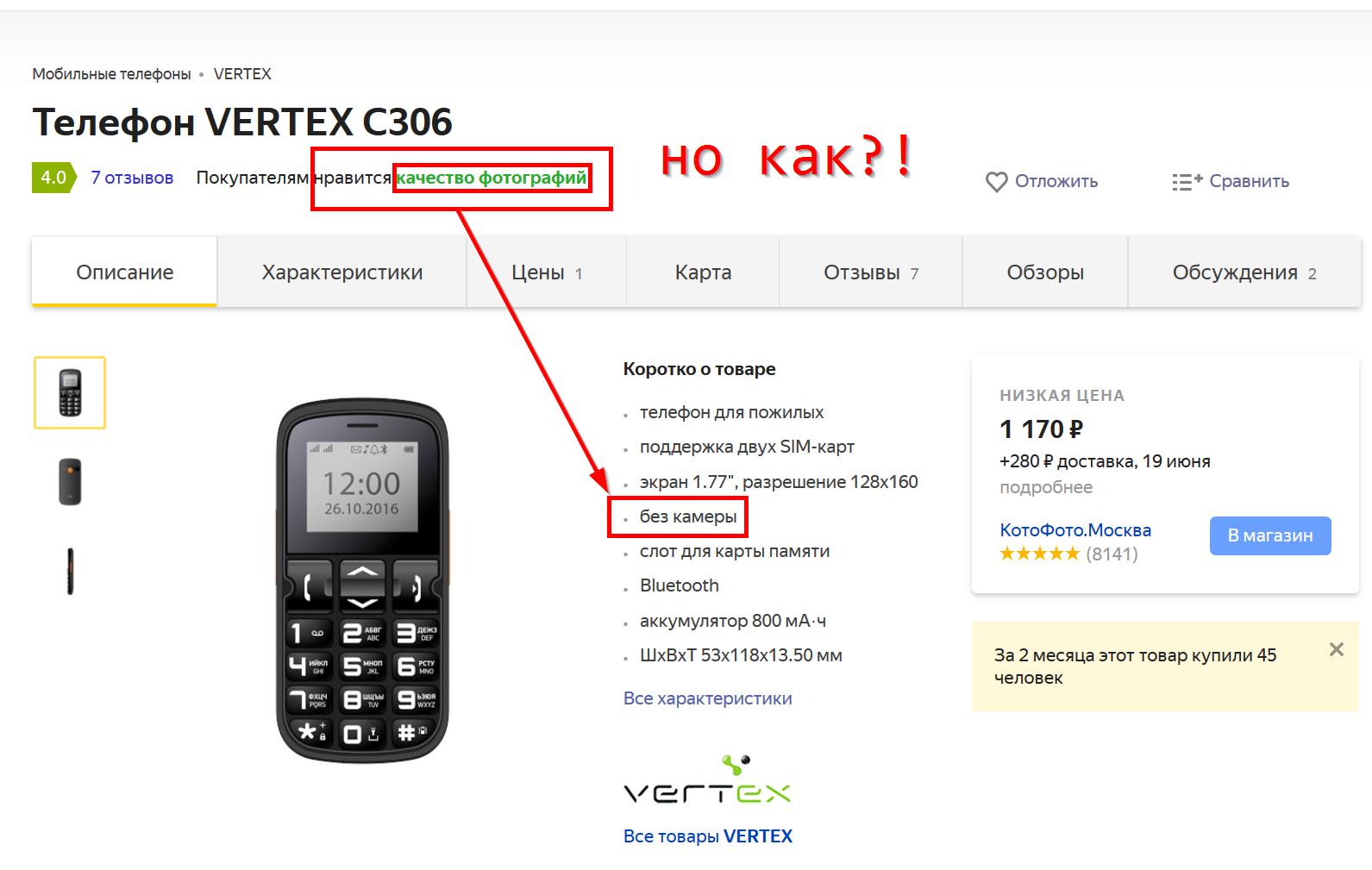 качество фотографий Телефон VERTEX C306