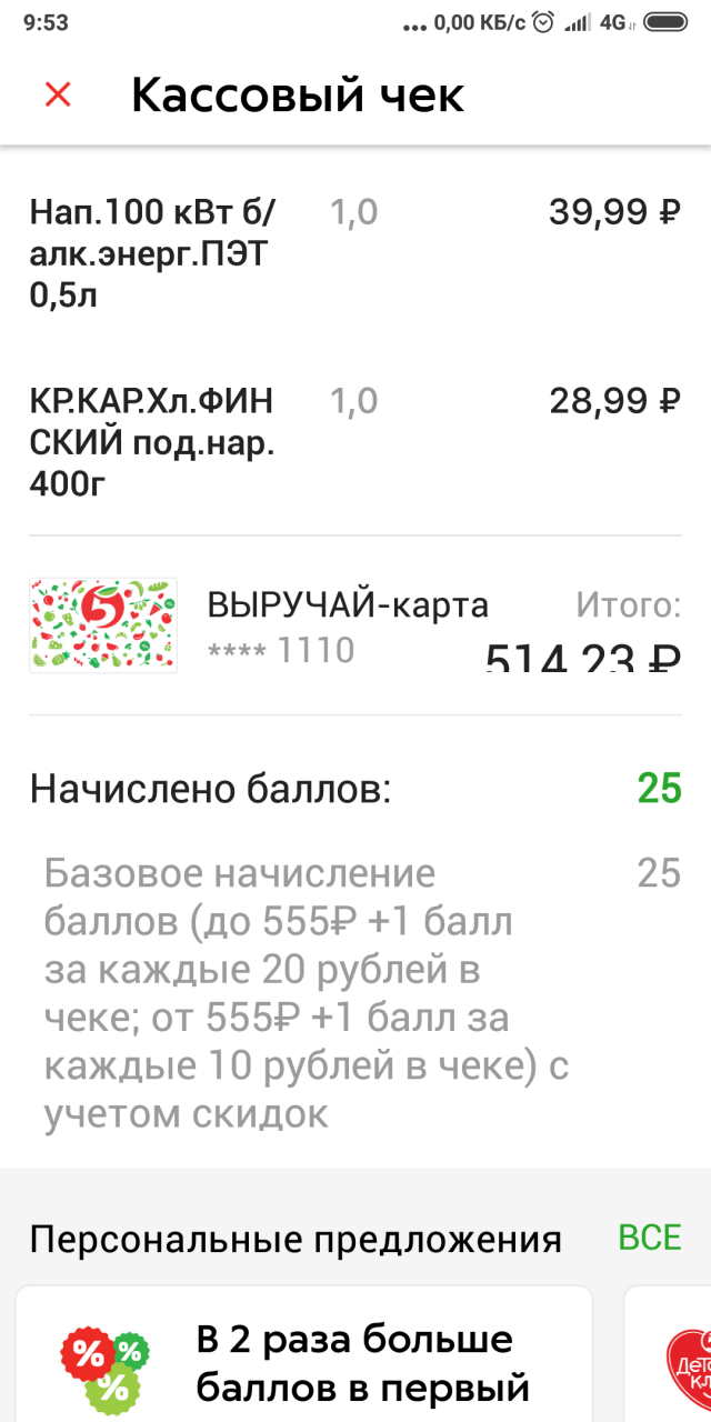 Screenshot-2018-10-15-09-53-59-912-pyaterochka-app