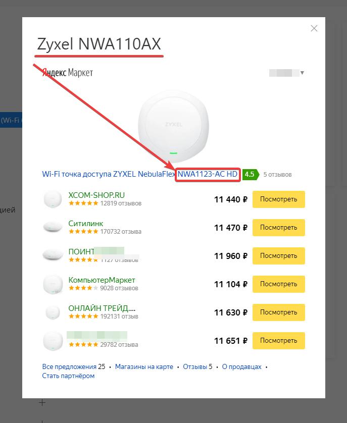 NWA110AX