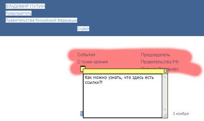 Нечитаемые ссылки на сайте Путина