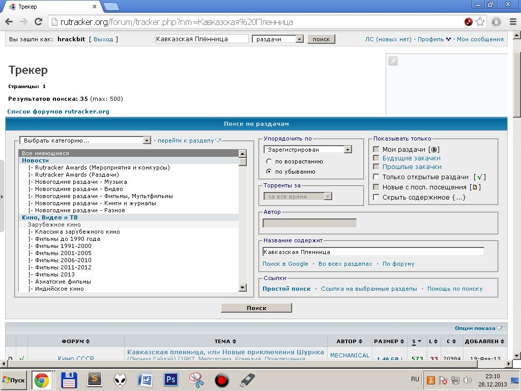 http://rutracker.org/forum/tracker.php?nm