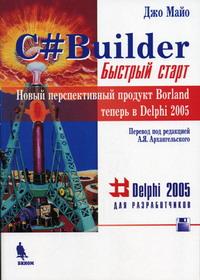 C# Builder