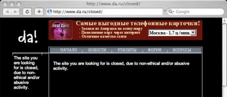 Удалённый сайт rangate.da.ru на российском хостинге da.ru, где американские спецслужбы провели успешную операцию