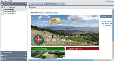 Просмотр сайта в окне админки