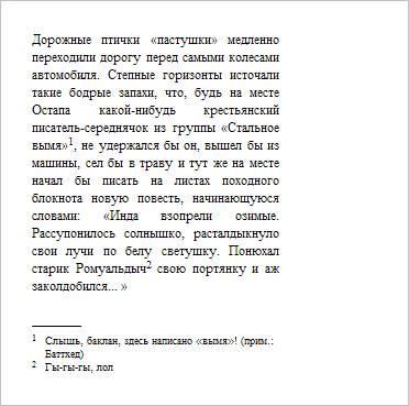 русские обычные немодернизированные