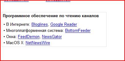 баг или фича. перевод в гугле