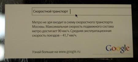 Реклама google.ru  в метро