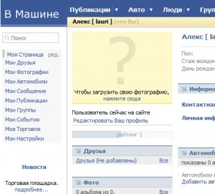 Вмашине.ru