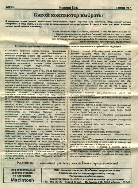 """газета """"музыкальная биржа"""" 19 сентября 1998 года. (1,3мб)"""