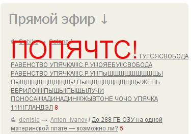 Вот что бывает, если не выполнять очистку HTML и экранизацию спецсимволов.