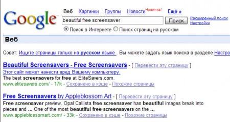 Google предупреждает о вредоносных страницах