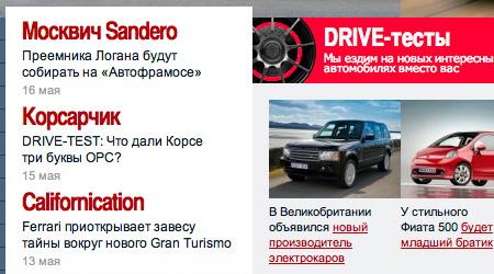 Drive.ru с Helvetica CY