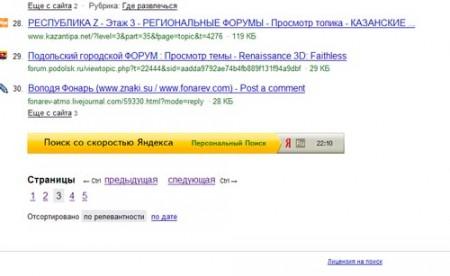 Яндекс рекламирует свои продукты через поисковую выдачу