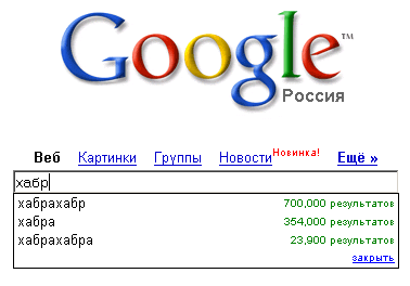 Google suggest в действии