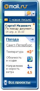 Widget_Mail.RU
