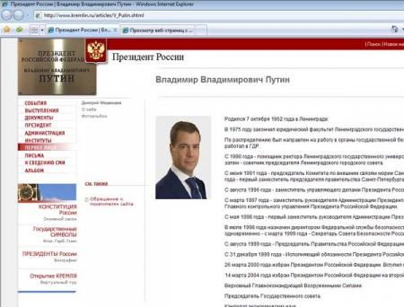 Putin / Medvedev