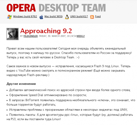 Hello to all our users!  Today it is my turn to announce a weekly release, so I will write in Russian.  Thanks to users from Russia for their support!  Now you have your own person in the Desktop Team.  :-)