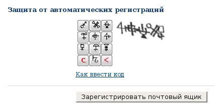 Captcha на mail.ru